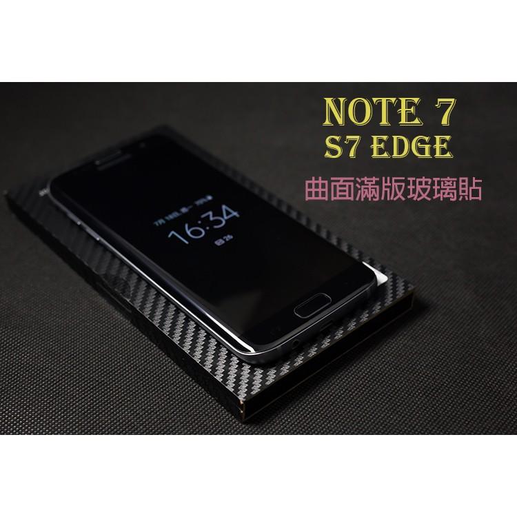 三星S7 edge NOTE7 滿版3D 曲面鋼化玻璃膜9H 硬度保護貼皮套保護殼手機殼鏡