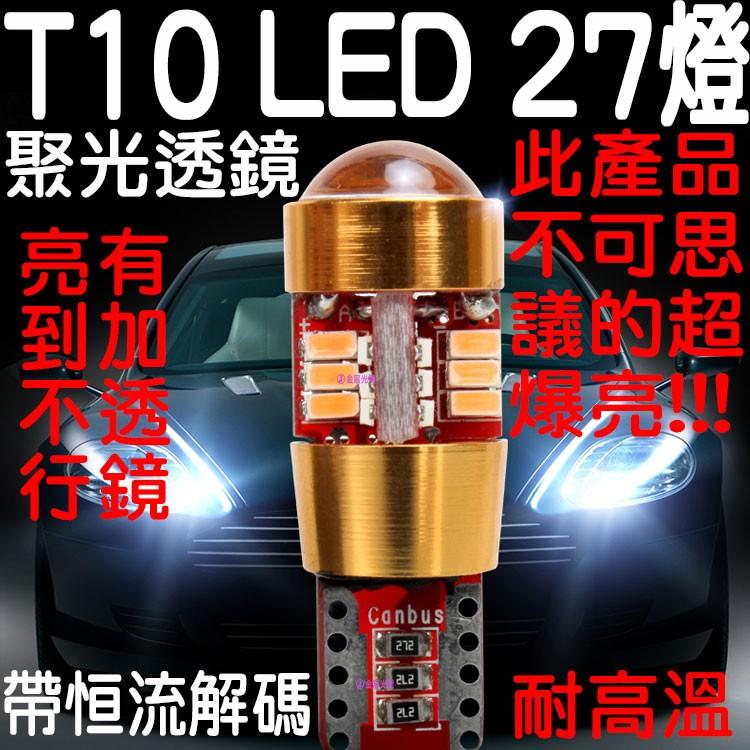~金宸光電~T10 27 燈透鏡尾燈LED 方向燈解碼倒車燈大燈車牌燈日行燈導光條小燈剎車