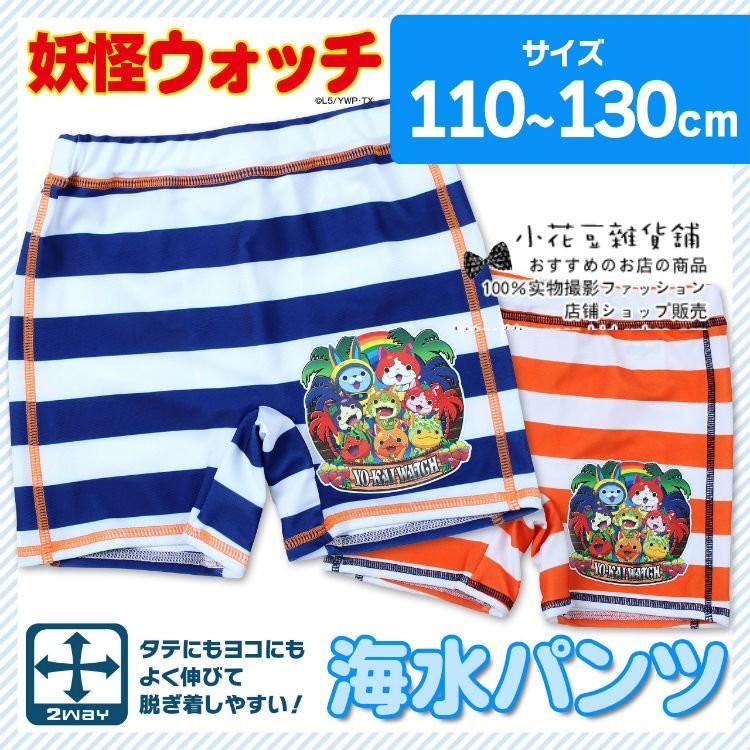 ~小花豆雜貨舖~出口 妖怪手錶吉胖喵機器喵兒童幼童泳褲尺寸110 130