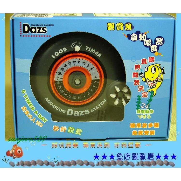 ~魚店亂亂賣~Dazs 機械式自動餵食器每日可自動定時餵食6 個時段飼料防潮型