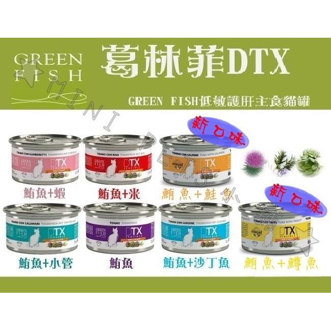 ~MINI PETS 小舖~超低破盤價GREEN FISH ~葛林菲DTX 低敏護肝主食貓