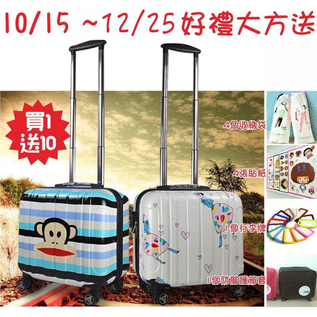 ~超 ~17 吋拉桿箱旅行箱行李箱皮箱小型旅遊箱登機箱萬向輪男女潮17 吋旅行箱送防箱套