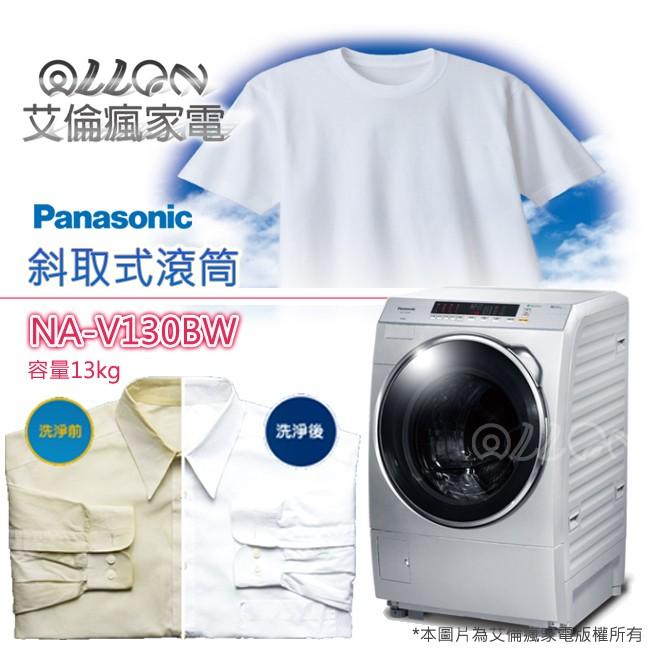 Panasonic 國際牌洗烘脫變頻滾筒洗衣機NA V130BW NA V158BW NA