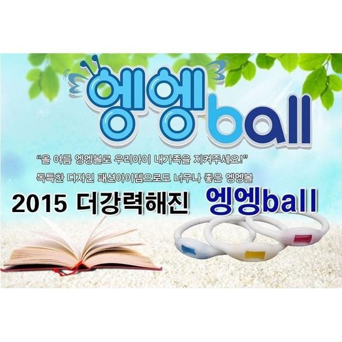 韓國MOSBALL 嗡嗡圈wingwing ball 購客樂矽膠防蚊手環腳環驅蚊手環天然甘