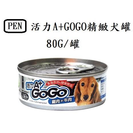~PEN 寵物小舖~活力A GOGO 精緻犬罐80G 罐八種口味混搭五罐 110 元 再送