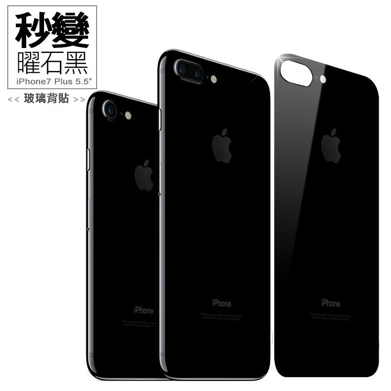 秒變曜石黑iPhone 7 Plus 5 5 吋電鍍鋼化玻璃膜背貼背膜保護貼防爆膜