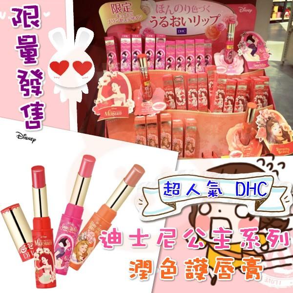 中 DHC 迪士尼公主系列潤色護唇膏DHC 迪士尼公主系列❤️限定 款DHC 護唇膏