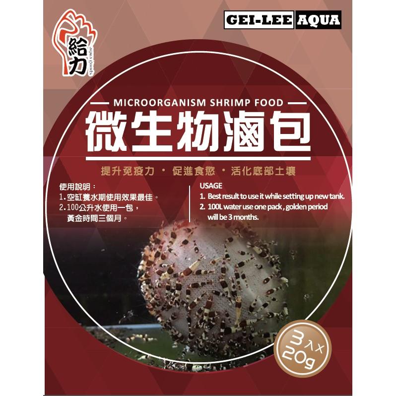 給力微生物滷包3 入20g 500g 1kg 蝦場量販包