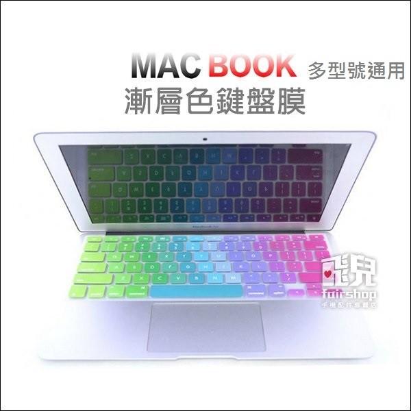 ~飛兒~漸層色鍵盤膜Macbook 多 air retina pro 13 15 17 吋