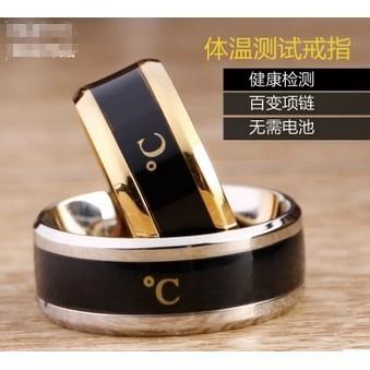 飛揚 潮品街 健康可測人體溫度戒指男女情侶對戒智能魔戒感溫指環 飾品