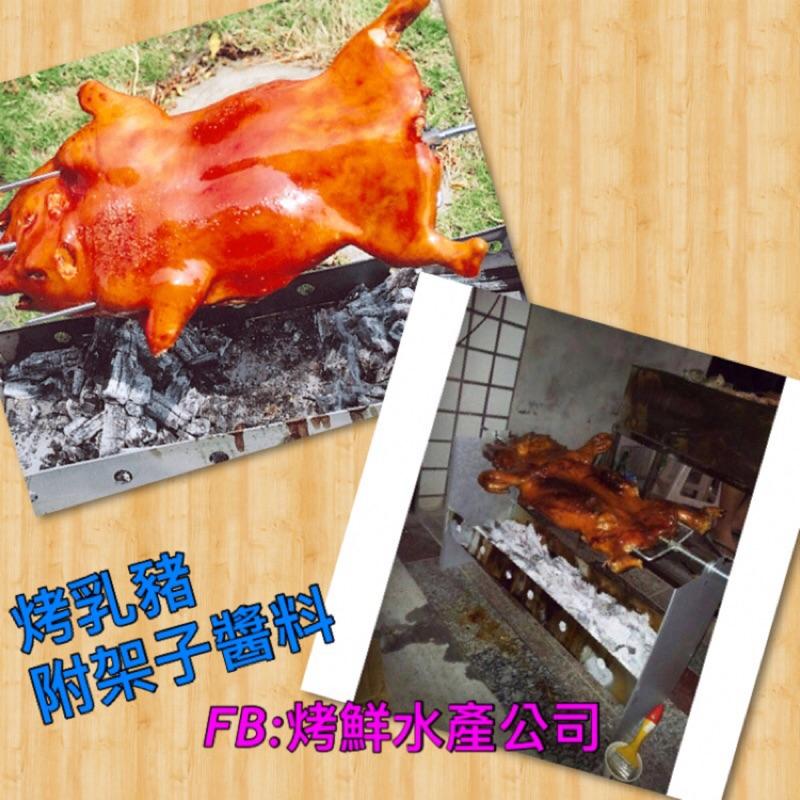 ~烤鮮水產公司~另類DIY烤乳豬