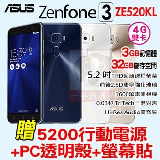 ASUS ZenFone 3 5 2 吋贈5200 行動電源PC 透明殼螢幕貼智慧型手機Z