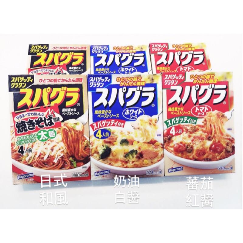 焗烤義大利麵(日式和風番茄紅醬奶油白醬)