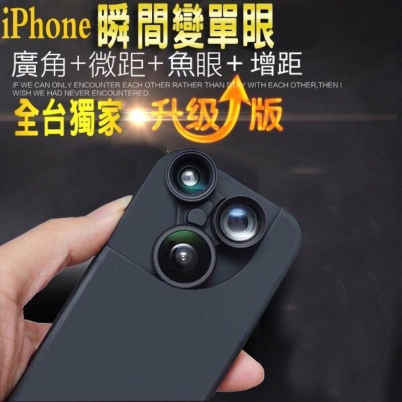 正品手機殼廣角微距增距魚眼鏡頭iPhone 6 PLUS 手機殼鏡頭魚眼手機套焦距廣角特