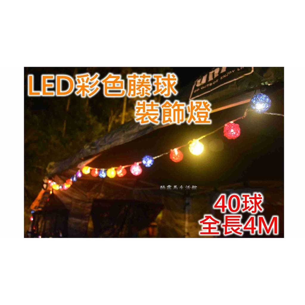 ~酷露馬~LED 彩色藤球裝飾燈40 球110V 閃光模式LED 燈串燈藤球燈串藤球燈帳篷