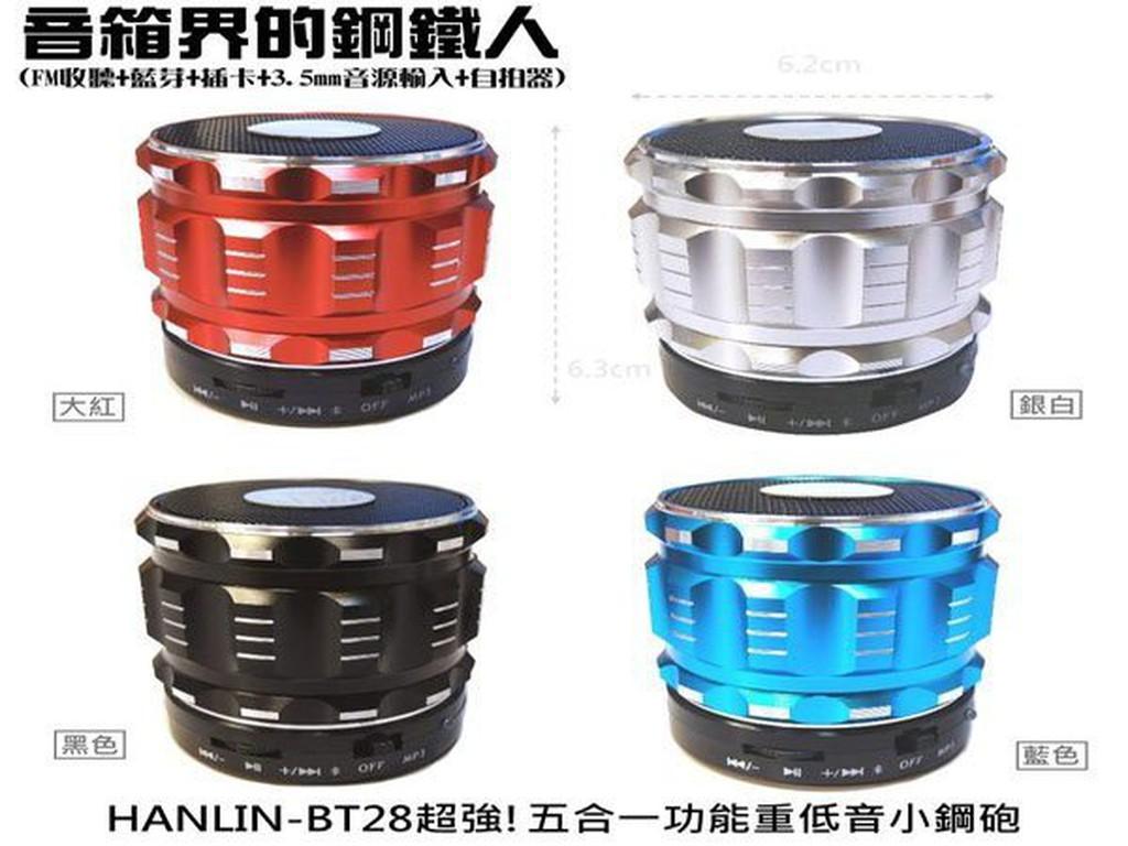HANLIN BT28 五合一重低音小鋼砲音箱界鋼鐵人FM 收聽藍芽喇叭插卡音源輸入 器滷