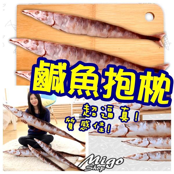 ~鹹魚抱枕~國片梗鹹魚尚方寶劍安眠枕高 超柔軟  kuso 主題餐廳