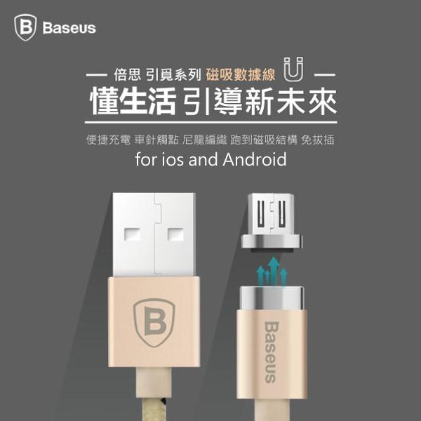 Baseus 倍思2 4A 快充電線磁充線磁吸線傳輸線iPhone 6s Note5 S6