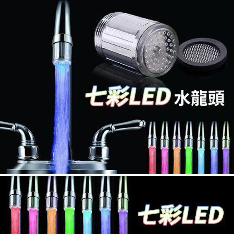 七彩LED 水龍頭無須裝電池溫控水龍頭變色水龍頭水龍頭一般接口 炫彩節水水龍頭節水濾網省水