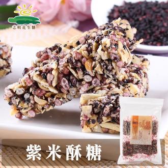 ~紫米酥糖~(夾鍊裝)~ 百大伴手禮~零食、零嘴、辦公室點心~志明花生糖 ~