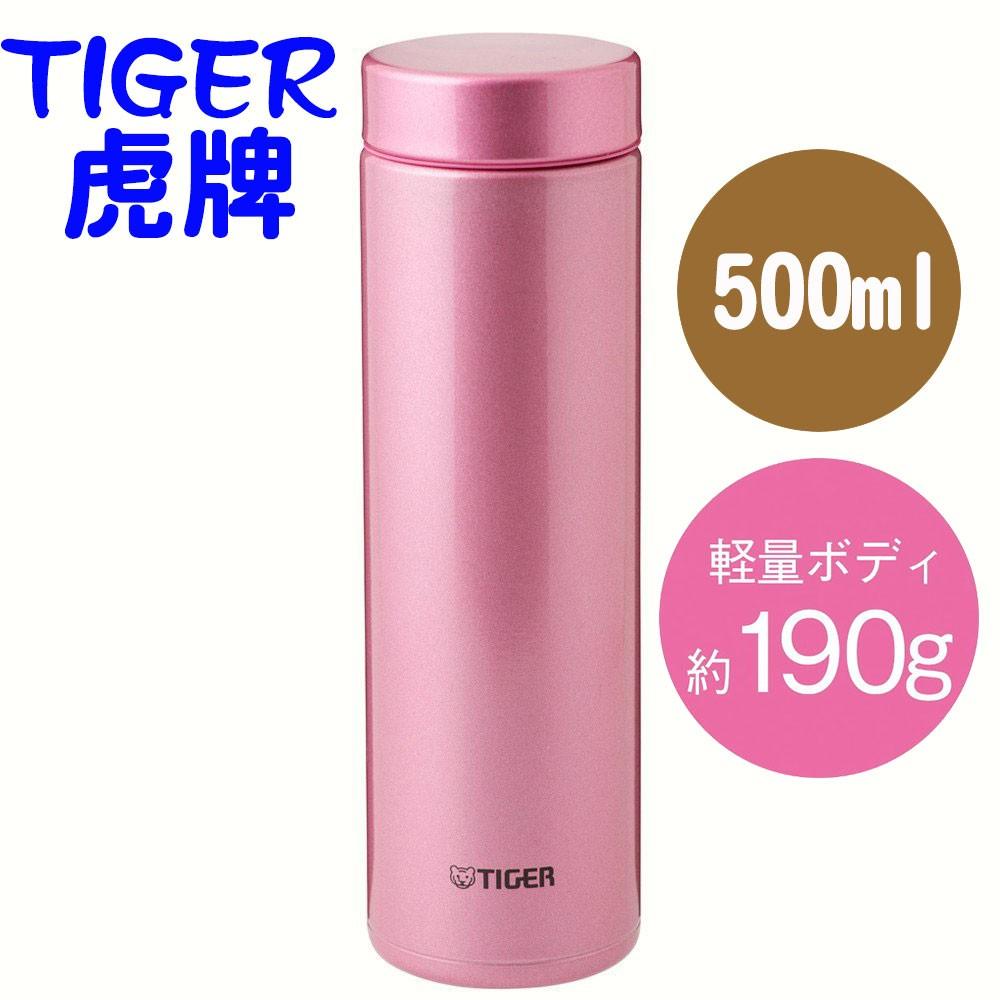 ~ ~ 帶回❤TIGER 虎牌夢重力不鏽鋼保溫杯粉色保冷杯500cc MMZ A050 保