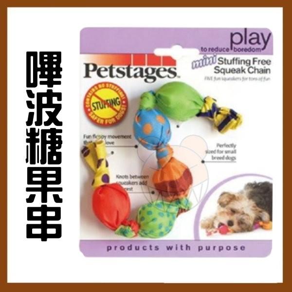~美國Petstages 玩具~嗶波糖果串中小型犬 會發出啾啾聲,可和狗狗玩拉扯、拔河遊戲