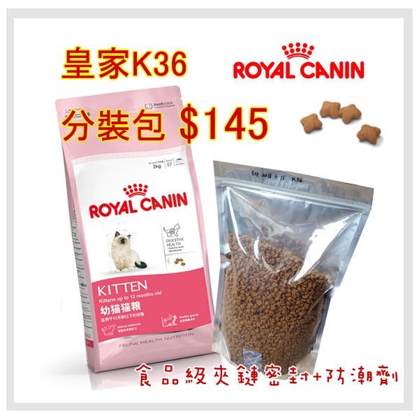 法國皇家k36 幼母貓1kg 食品級夾鏈分裝包