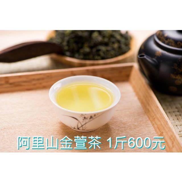 ~阿里山金萱茶~1 斤600 元~盛棠茗茶~阿里山茶阿里山茶葉高山茶/ 有梨山茶梨山春茶冬