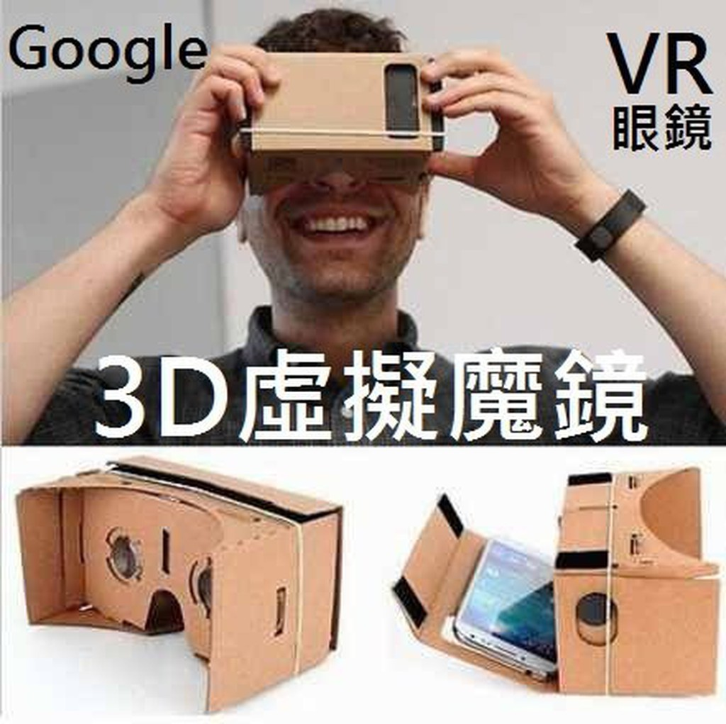 Google cardboard 谷歌紙板DIY VR 手機3D 眼鏡暴風魔鏡3D 立體眼