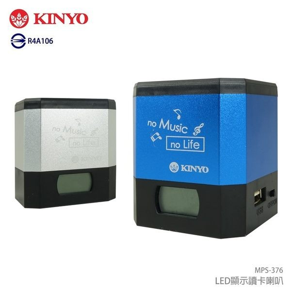 KINYO 耐嘉MPS 376 LED 顯示讀卡喇叭FM MP3 MP4 音箱插卡式USB