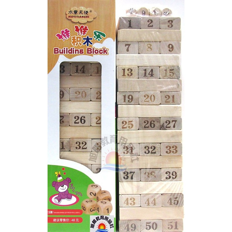 ~旭陽教育用品社~兒童益智玩具木意天使大號木製數字疊疊樂Jenga 層層疊 105 元