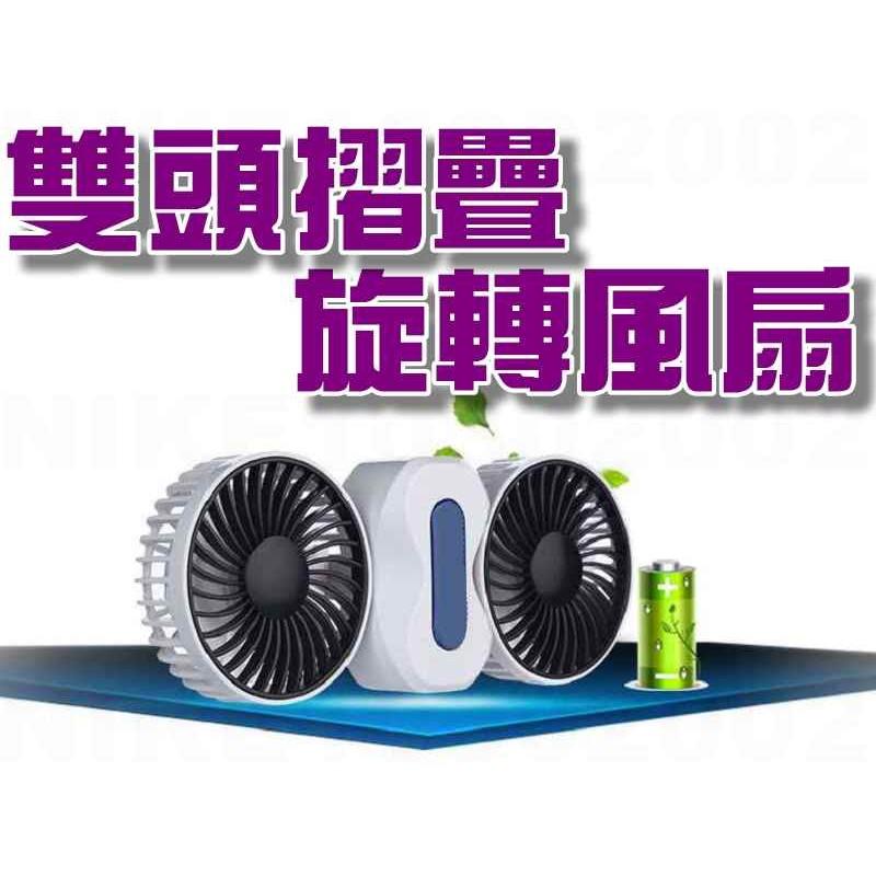 ~戶外家~小風扇隨身風扇雙頭可旋轉折疊風扇雙人風扇三段變速充電USB 風扇非18650 電