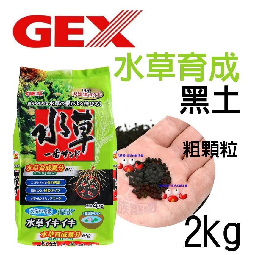 蝦兵蟹將~ GEX 五味~N MAR 041 ~水草育成土粗顆粒~2kg ~黑土活性底床高