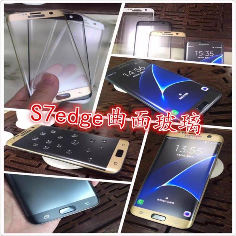 S6 S7 S7edge S6edge 鋼化玻璃貼滿版玻璃貼9H 玻璃膜IMOS 康寧玻璃