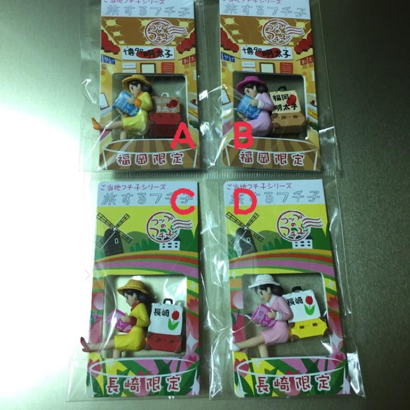 限定福岡長崎旅行杯緣子