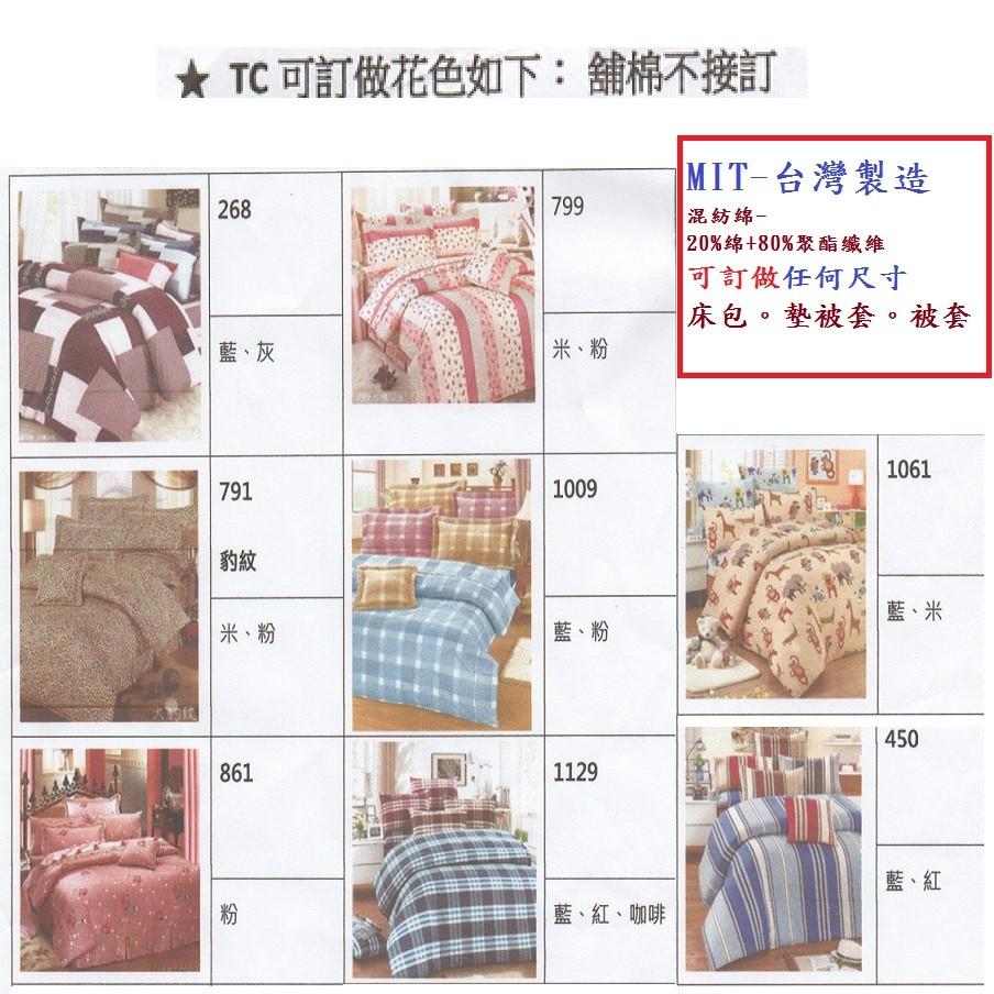 淇淇的賣場~ 製T C 布混紡綿,床包被套椰子床包墊被套接受各尺寸訂做定做墊被套