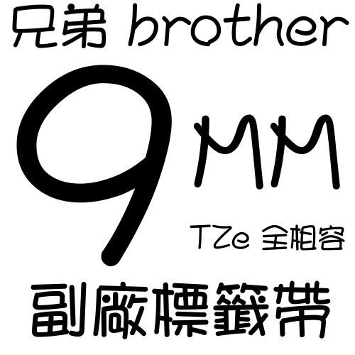9mm 兄弟BROTHER TZe 全相容護貝型標籤帶副廠 12mm 、18mm 、24m