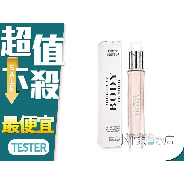~小平頭香水店~BURBERRY BODY Tender 清甜裸紗女性淡香水60ML TE