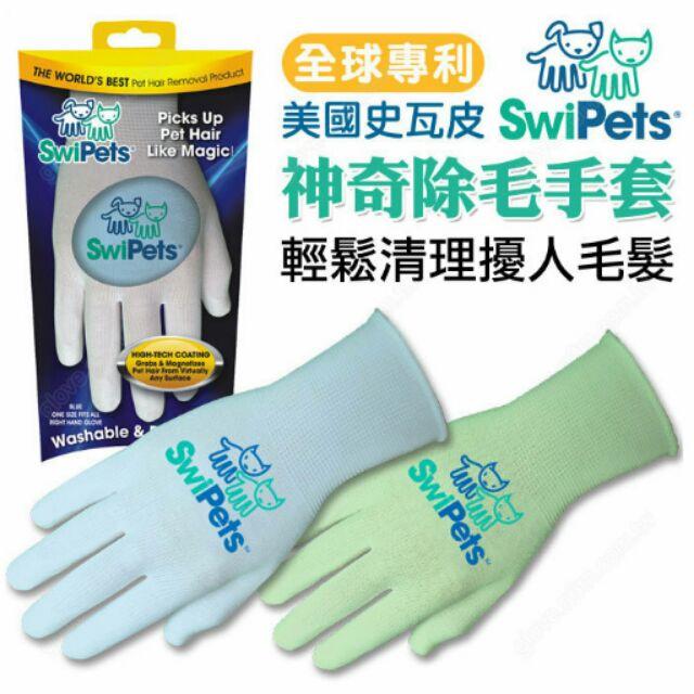 SwiPets 美國史瓦皮專利神奇除毛手套