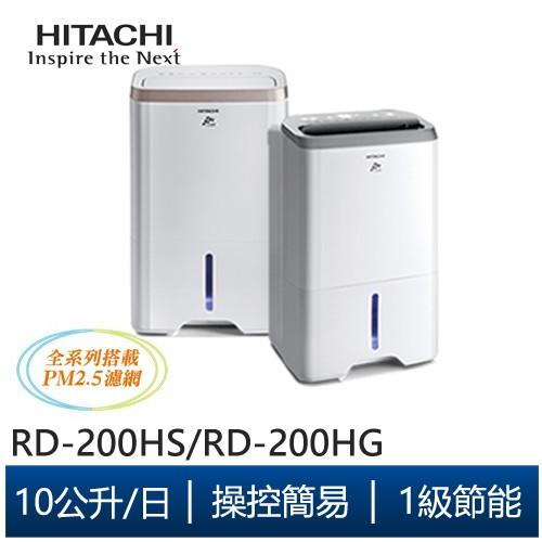 HITACHI日立 RD-200HS RD-200HG 10L 清淨除濕機