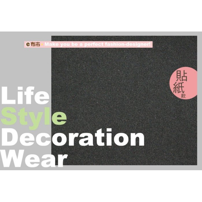 ~e 布市DIY ~黑色平織磨毛絨布貼紙‧ 壁紙裝潢家飾特力屋沙發修補OA 辦公桌舞台佈置