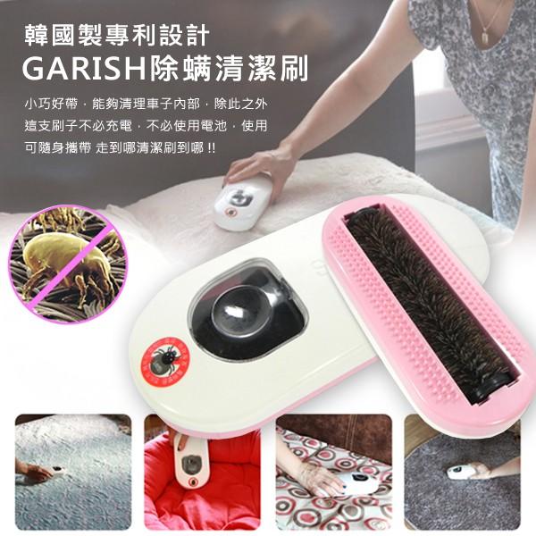 韓國GARISH 螨博士除螨清潔刷除螨刷萬能滾筒刷神奇塵蹣清潔刷