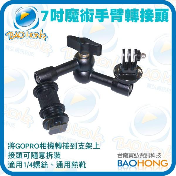 GOPRO 副廠 螢幕怪手支架7 吋金屬魔術手臂熱靴座可任意調節角度轉接單眼相機自由手臂支