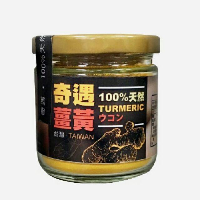 東台3 年生100 天然紅薑黃粉100g 瓶)