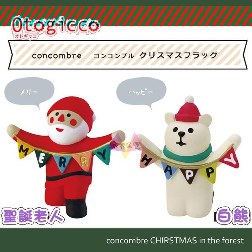 叉叉日貨加藤真治DECOLE 公仔擺飾聖誕節聖誕老人白熊手舉三角旗子公仔 擺飾2 選1