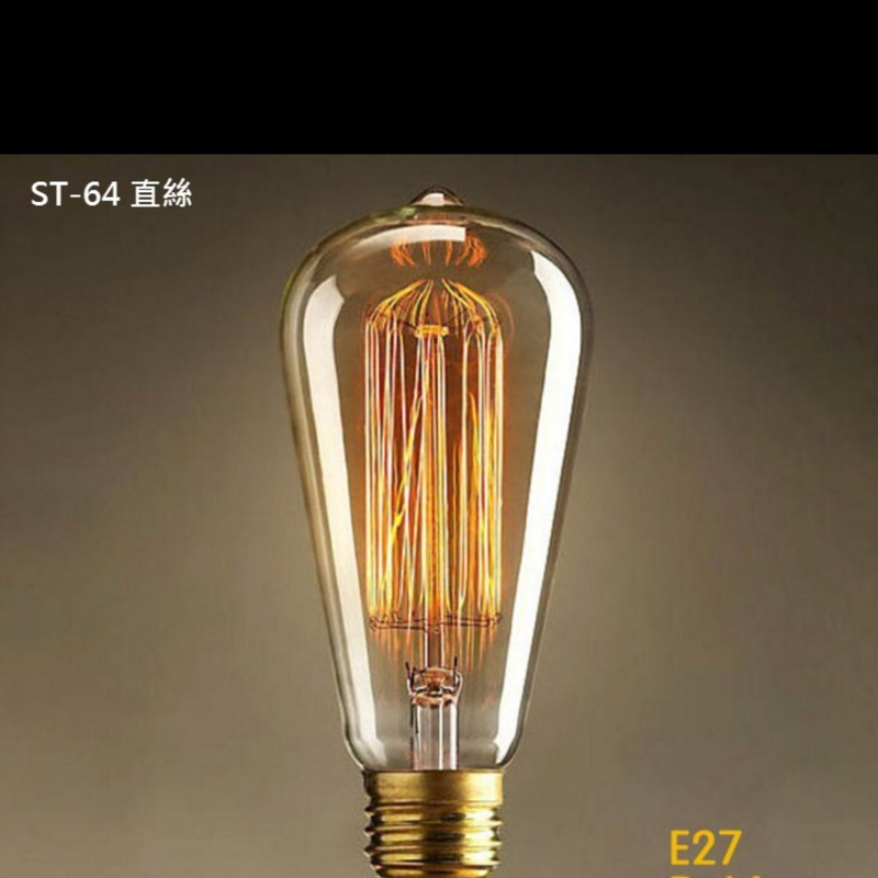 110V 40W E27 愛迪生鎢絲燈泡