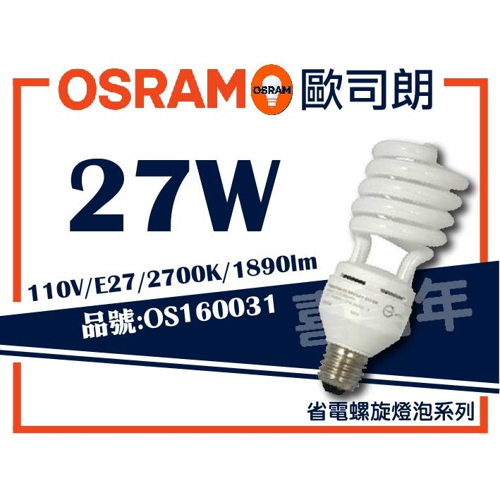 喜萬年OSRAM 歐司朗27W 110V 827 2700K E27 黃光螺旋麗晶省電燈泡