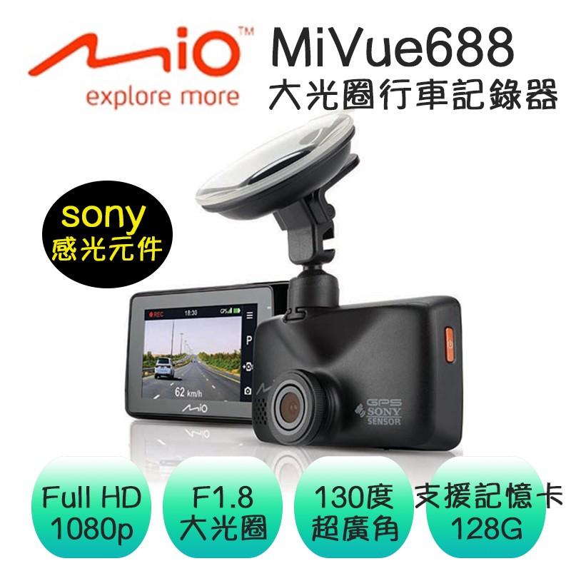 ~ ~~當天寄送~Mio MiVue688 688 sony 感光元件1080P F1 8