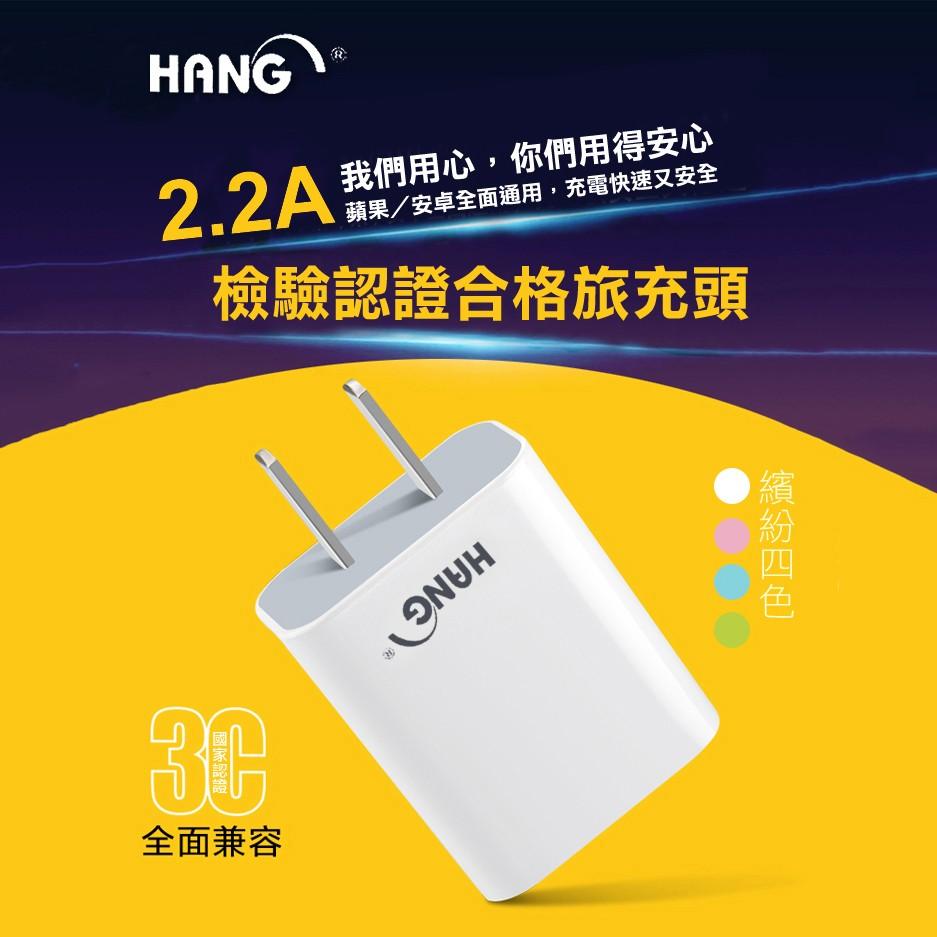 HANG C6 2 2A 極速充電USB 旅充頭手機平板充 三星APPLE ASUS SO