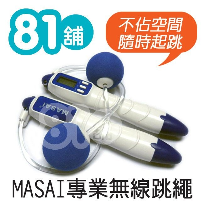 MASAI HZ 025B 無繩無線跳繩器電子計數兩用跳繩電子計數跳繩卡路裏家用有氧健身兒